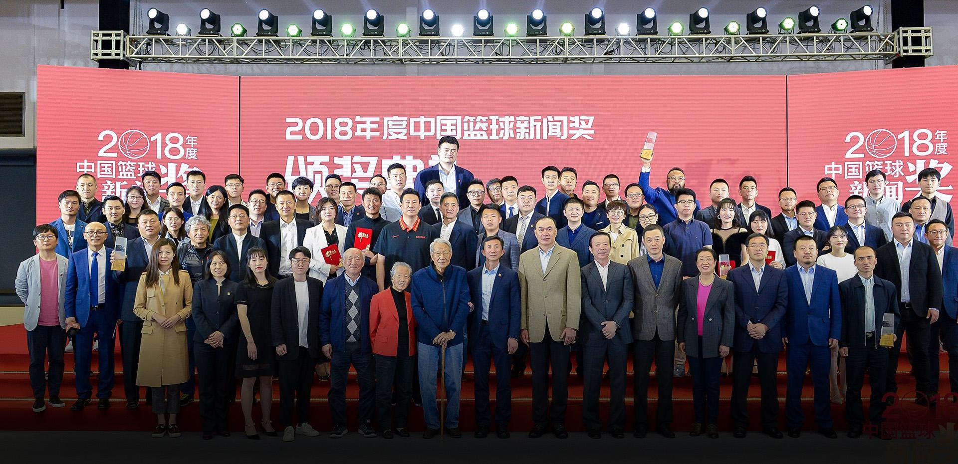2018年度中国篮球新闻奖颁奖典礼