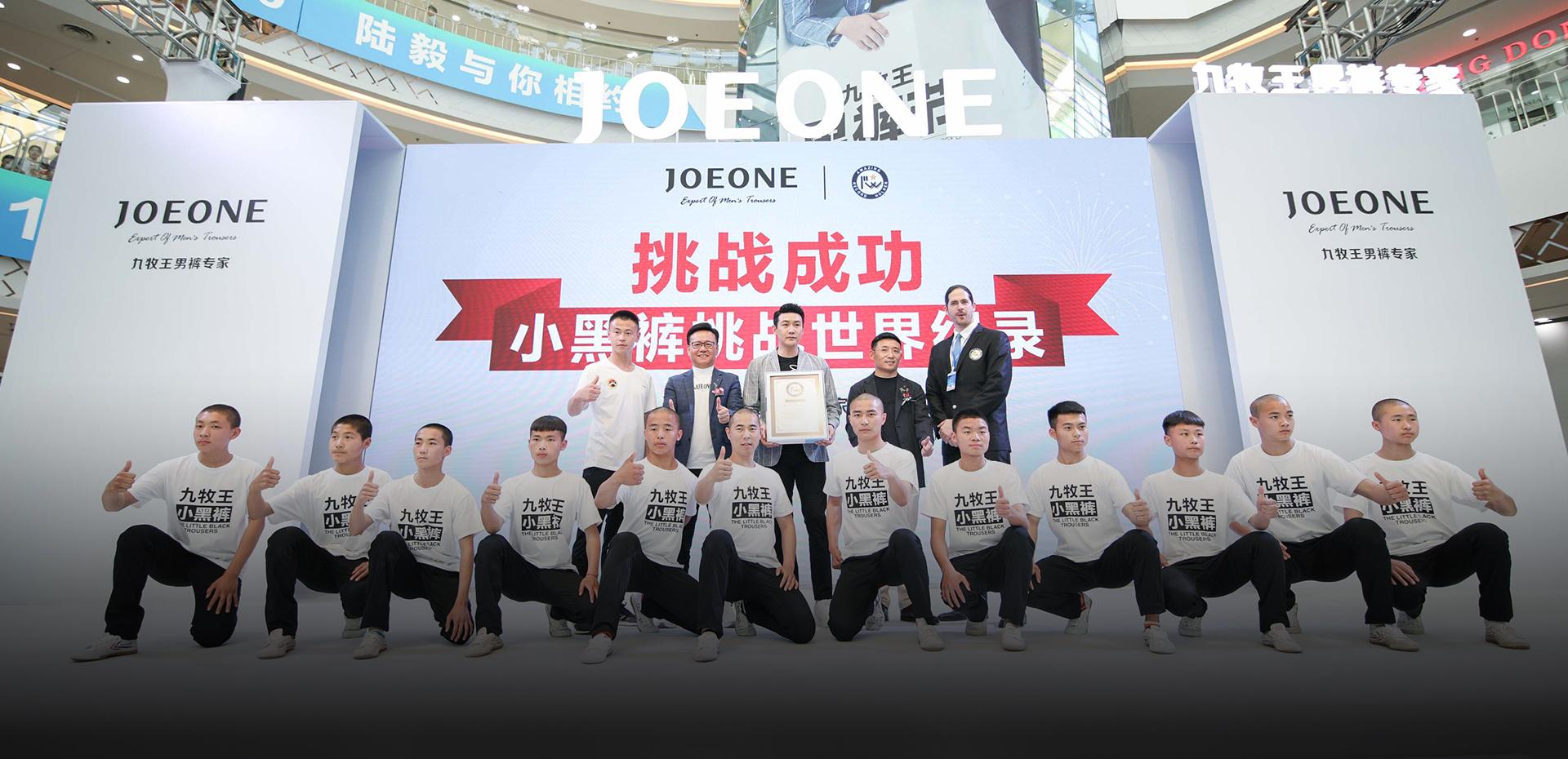 九牧王小黑裤挑战世界纪录
