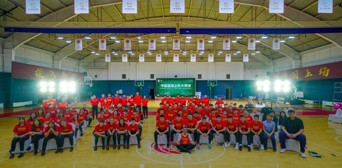 中国篮球之队大师课