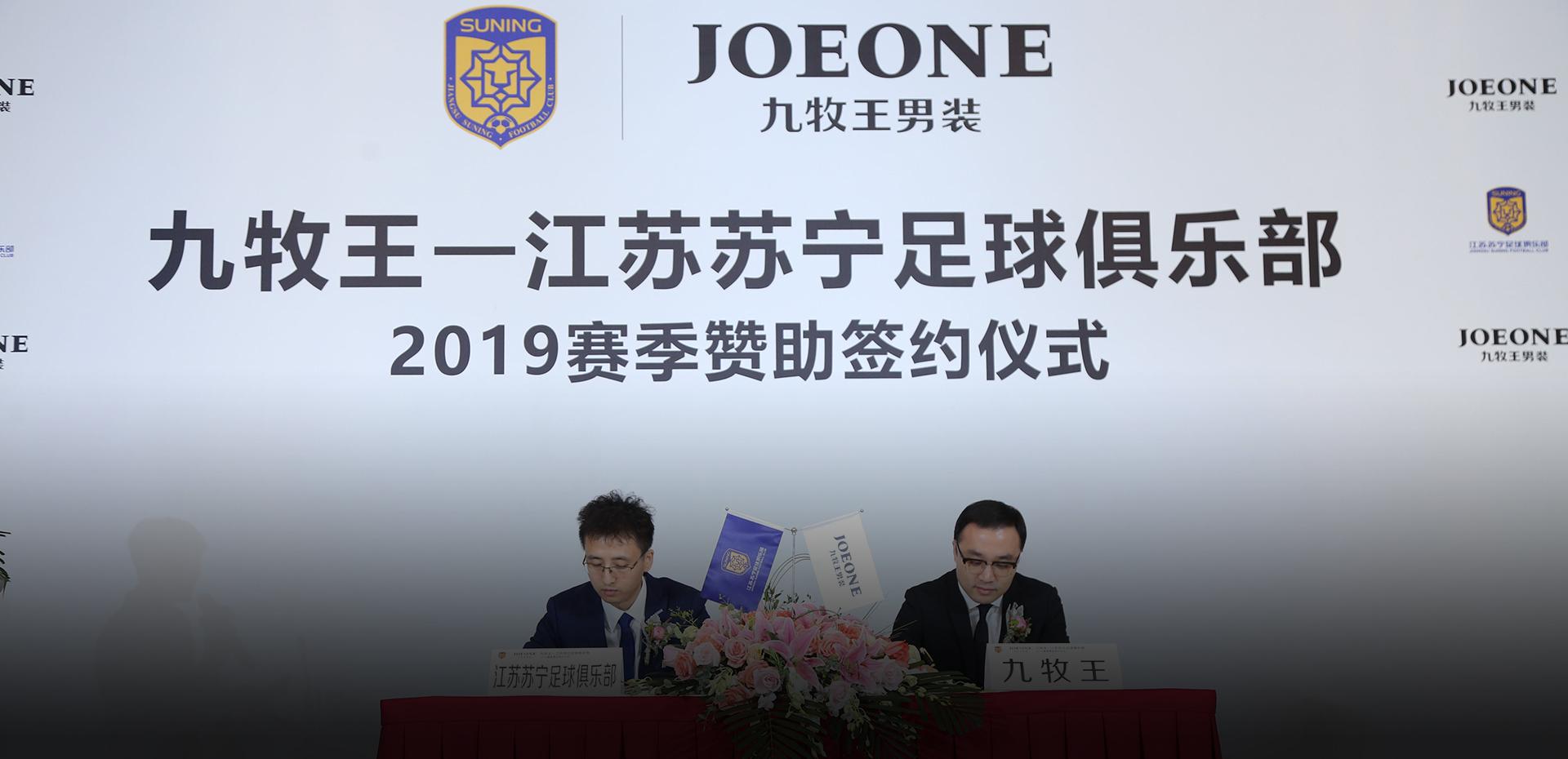 九牧王——江苏苏宁足球俱乐部签约仪式