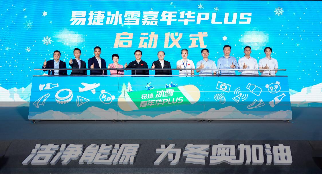 中国石化-北京2022年冬奥会合作伙伴俱乐部主题活动