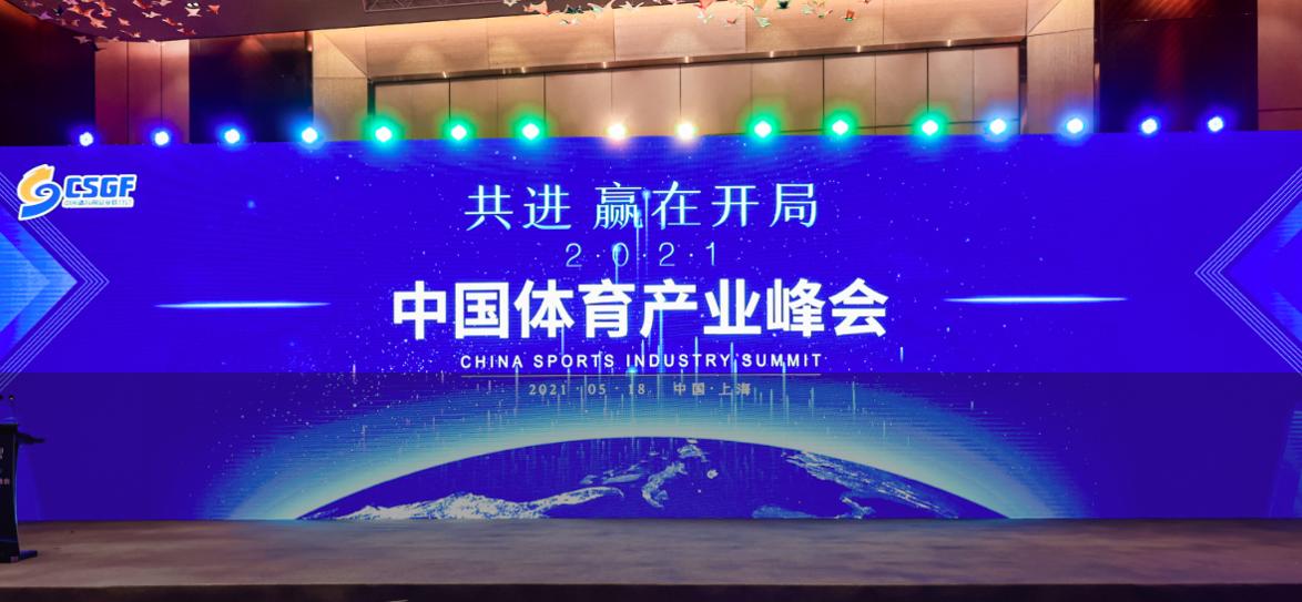 """2021中国体育产业峰会 """"共进 赢在开局"""""""