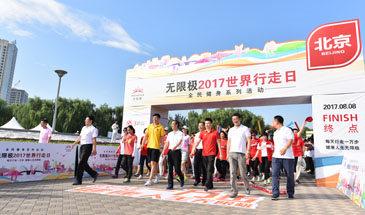 2017世界行走日